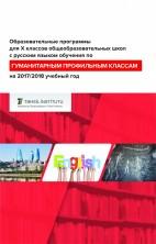 Образовательные программы для X классов общеобразовательных школ с русским языком обучения по Гуманитарным профильным классам на  2017/2018 учебный год