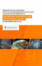 Образовательные программы для X классов общеобразовательных школ с русским языком обучения по Математико-экономическим профильным классам на  2017/2018 учебный год