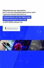 Образовательные программы для X классов общеобразовательных школ с русским языком обучения по Техническим-естественным профильным классам на 2017/2018 учебный год