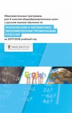 Образовательные программы для X классов общеобразовательных школ с русским языком обучения по Техническим и математико-экономическим  профильным классам на 2017/2018 учебный год