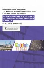 Образовательные программы для X классов общеобразовательных школ с русским языком обучения по Гуманитарным и математико-экономическим профильным классам на 2017/2018 учебный год