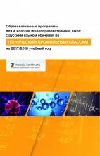 Образовательные программы для X классов общеобразовательных школ с русским языком обучения по Техническим профильным классам на 2017/2018 учебный  год